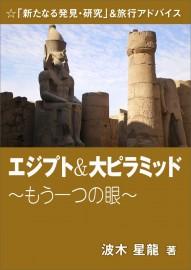 エジプト&大ピラミッド~もう一つの眼~