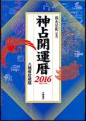 神占開運暦 2016年