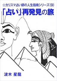 「占い」再発見の旅